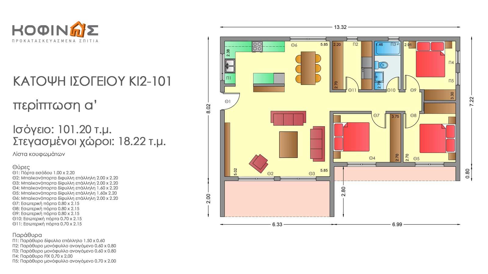 Ισόγεια Κατοικία KI2-101 (101,20 τ.μ.) – Τιμή: 84.300€