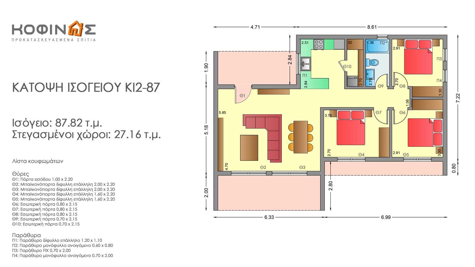 Ισόγεια Κατοικία KI2-87 (87,82 τ.μ.) – Τιμή: 76.300€