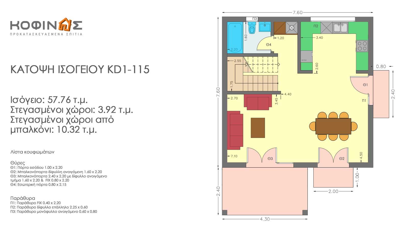 Διώροφη Κατοικία KD1-115 (115,52 τ.μ.) – Τιμή: 98.000€
