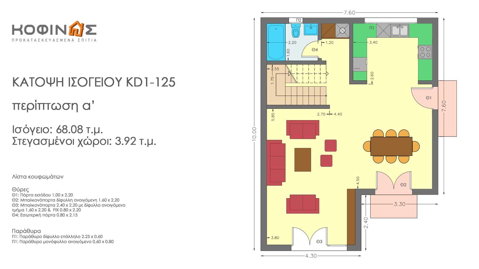 Διώροφη Κατοικία KD1-125 (125,84 τ.μ.) – Τιμή: 104.500€
