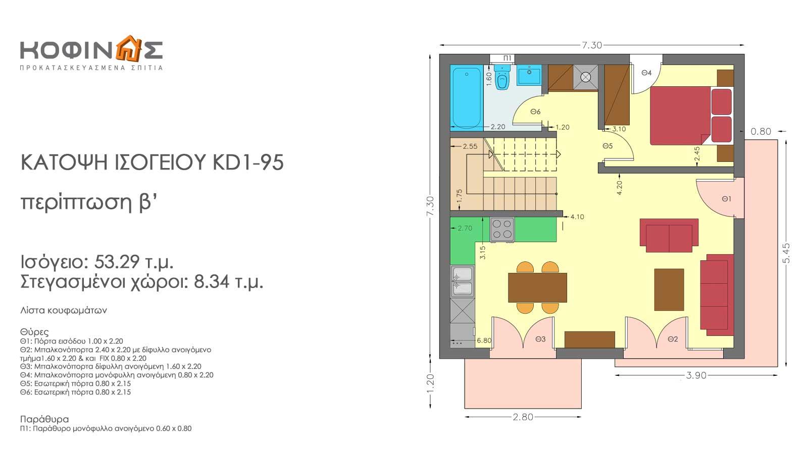 Διώροφη Κατοικία KD1-95 (95,70 τ.μ.) – Τιμή: 85.200€