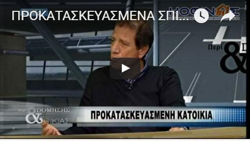 ΝΕΑTV interview