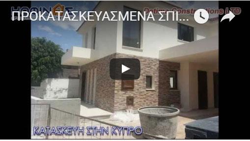 Κατασκευή στην Κύπρο