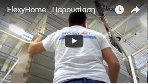 FlexyHome – Παρουσίαση