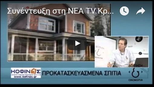 ΝΕΑTV 2014 interview