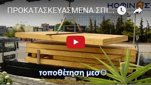 Construction (Agia Paraskevi)
