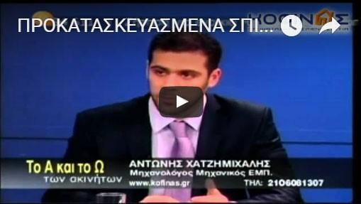 Channel 9 interview