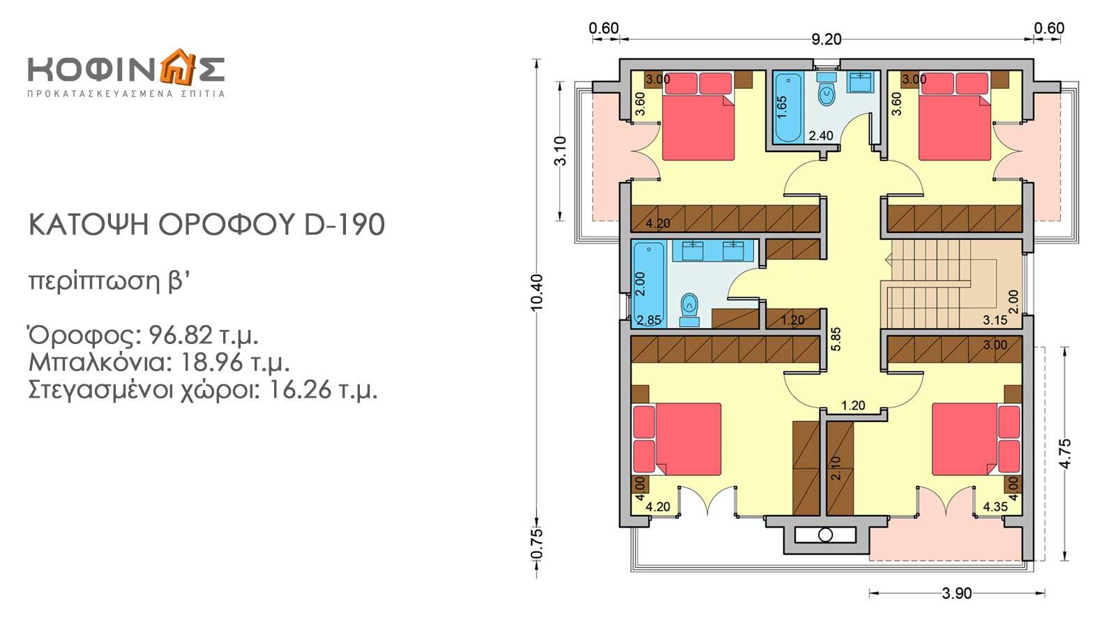 Διώροφη Κατοικία D-190, συνολικής επιφάνειας 190,94 τ.μ.