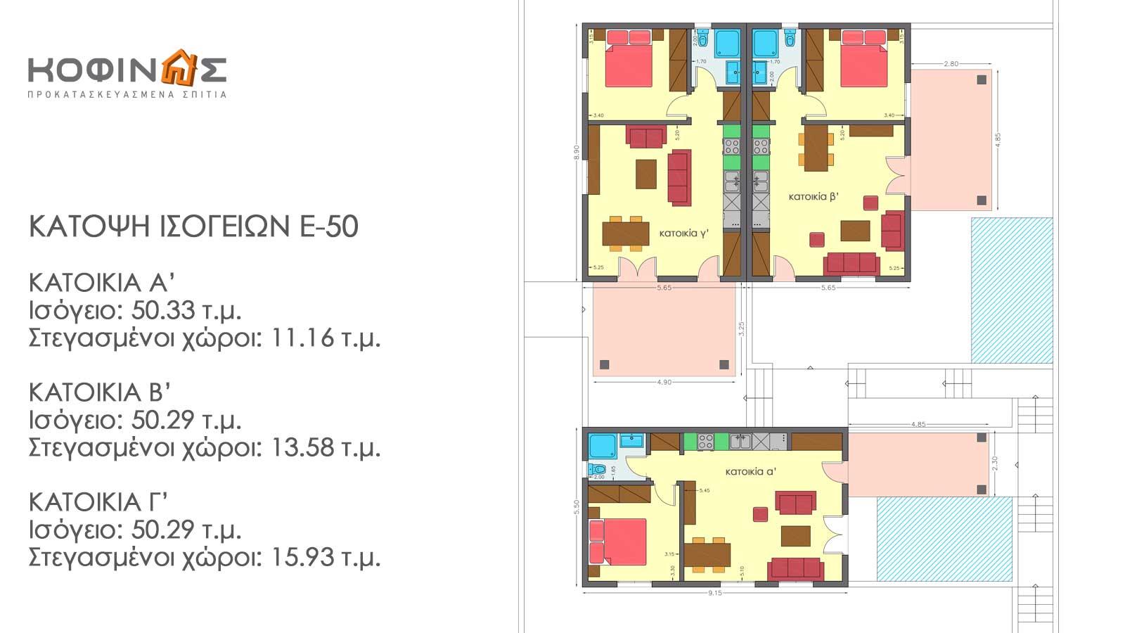 Συγκρότημα Κατοικιών E-50, συνολικής επιφάνειας 3 x 50,30 = 150,90 τ.μ.