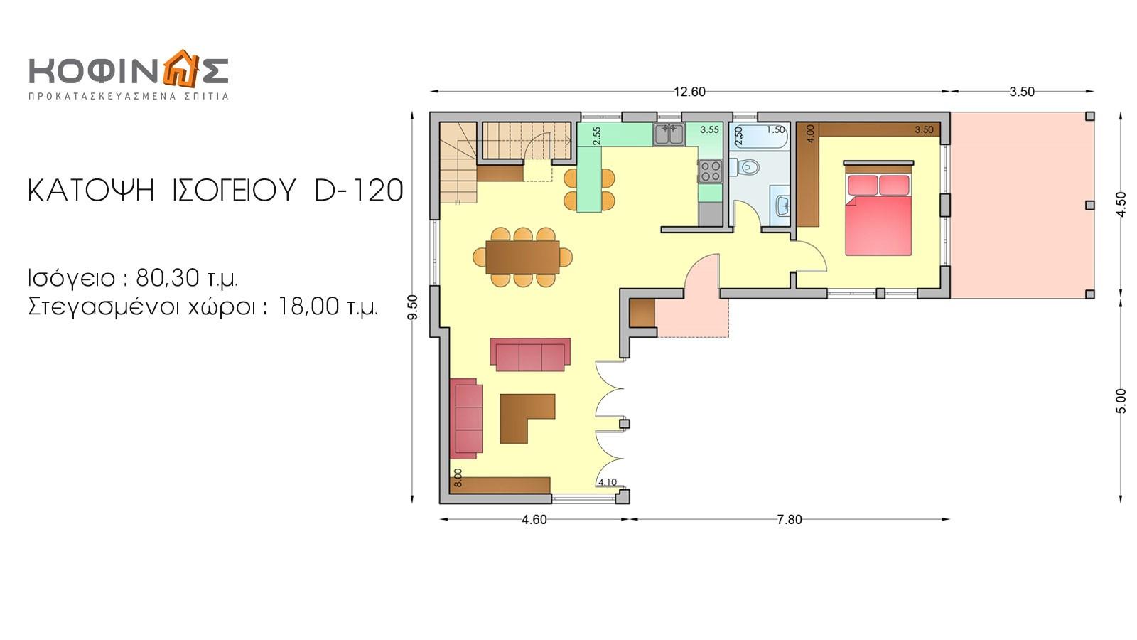 Διώροφη Κατοικία D-120, συνολικής επιφάνειας 120,20 τ.μ.