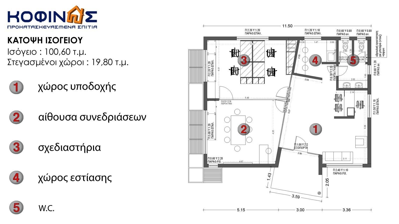 Κτήριο Γραφείων E-100, συνολικής επιφάνειας 100,60 τ.μ.