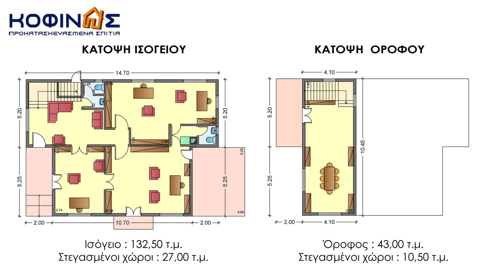 Διώροφο Κτήριο Γραφείων E-175, συνολικής επιφάνειας 175,50 τ.μ.