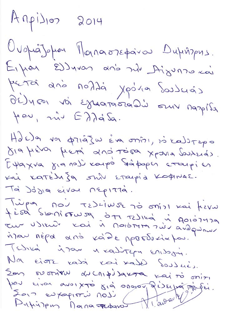Δημήτρης Παπαστεφάνου