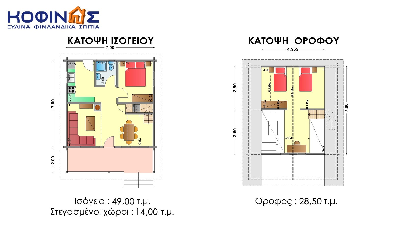 Διώροφη Ξύλινη Κατοικία XD-77a, συνολικής επιφάνειας 77,50 τ.μ.